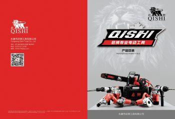 启狮工具产品目录册 电子书制作平台
