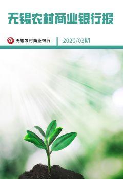 無錫農村商業銀行報-4月刊 電子書制作軟件