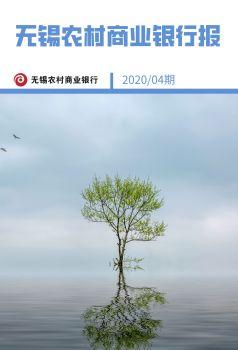 无锡农村商业银行报-5月刊