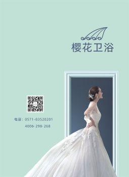 樱花卫浴电子画册 电子书制作软件
