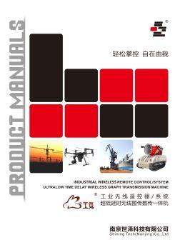 产品选型手册-南京世泽科技有限公司 电子书制作软件