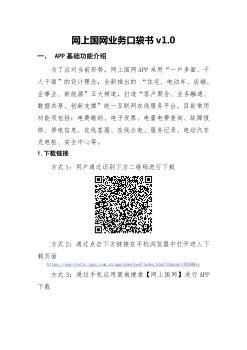 网上国网业务口袋书v1.0-20200131-1758电子宣传册