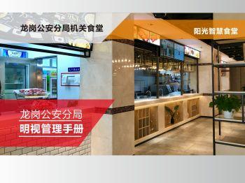 龙岗公安分局机关食堂电子画册