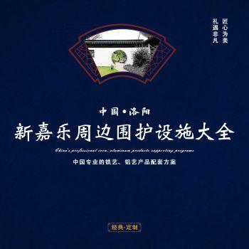 洛阳新嘉乐护栏有限公司最新画册