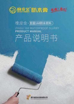 橡皮金至固168防水浆料产品说明书宣传画册