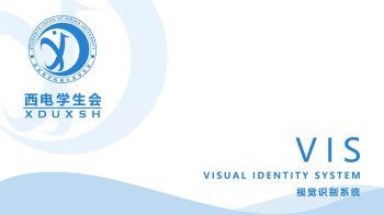 西电学生会视觉识别系统电子画册