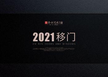 2021移门-介仁艺术门窗电子画册 电子书制作软件