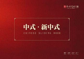 介仁艺术门窗→中式·新中式门电子画册