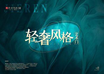介仁藝術門窗→輕奢風格門電子畫冊