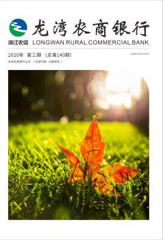 龙湾农商银行行刊2020年第3期(总第140期) 电子书制作软件
