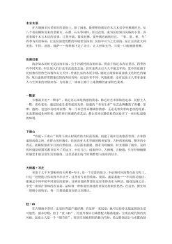 巡游记民宿(1)电子书
