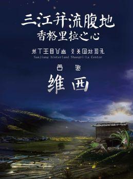 三江并流腹地香格里拉之心-維西 電子書制作平臺