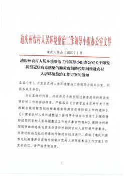 02_附件_迪庆州防控期间推进农村人居环境整治工作方案电子杂志