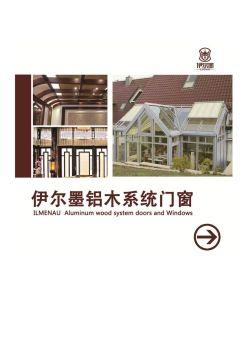 伊尔墨铝木系统门窗电子画册