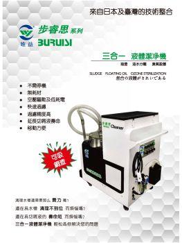 BURUISI·三合一 切削液洁净机--武汉海创天元电子书