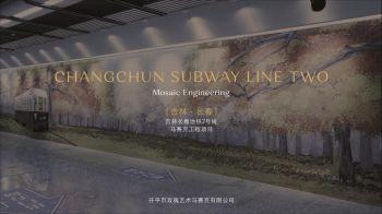 长春地铁2号线玫瑰马赛克工程项目-20180927电子杂志