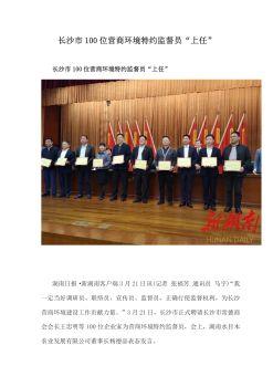 长沙市100位营商环境特约监督员