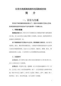东莞市清溪镇南源科技园隆重招商(3)(2)电子刊物