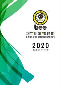 华宇小蜜蜂鞋柜2020