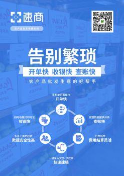 速商档口版宣传页电子刊物