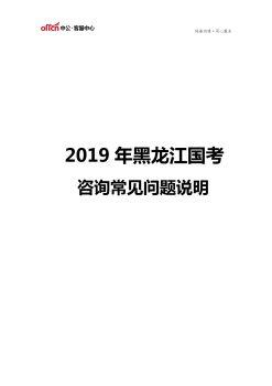黑龙江-2019国考咨询常见问题说明电子宣传册