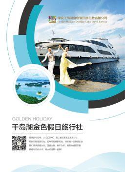 千岛湖金色假日旅行社手册