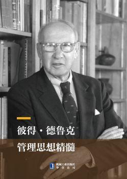 彼得·德鲁克管理思想精髓Ⅸ宣传画册