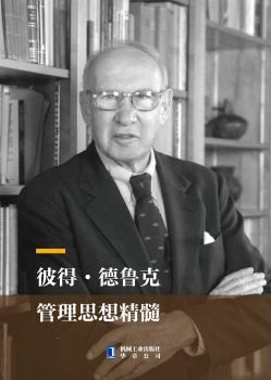 彼得·德鲁克管理思想精髓Ⅶ宣传画册