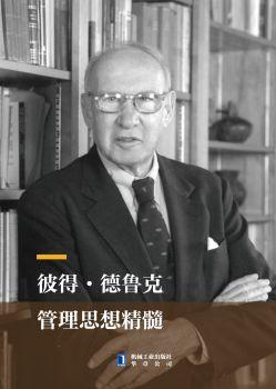 彼得·德鲁克管理思想精髓Ⅲ电子杂志