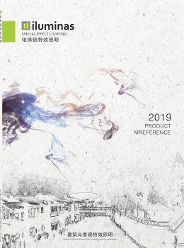 依徕铭特效照明产品画册2019