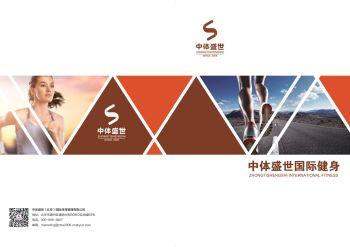 中体盛世国际健身电子宣传手册