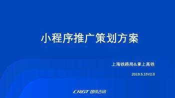 小程序推广方案——上海铁路局&掌上高铁V2.0 -上海办电子宣传册