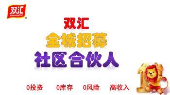 成武縣-雙匯菏澤辦事處社區合伙人招募,翻頁電子書,書籍閱讀發布