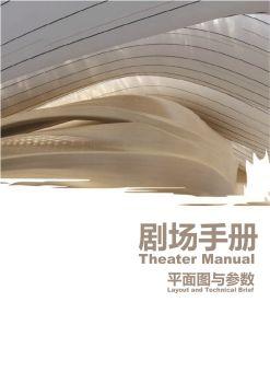 剧场手册——平面图与参数 FA