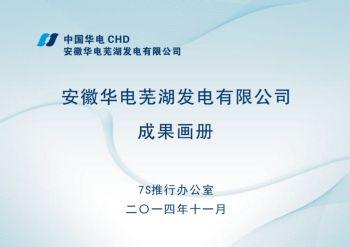 芜湖公司7S管理成果画册