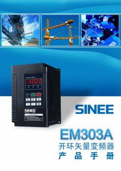 诺尔电气EM303A变频器画册