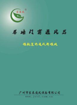 广州家泰通风设备有限公司新画册
