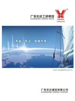 广东宏达工贸集团宣传画册