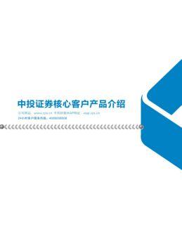 中投证券核心客户产品介绍画册