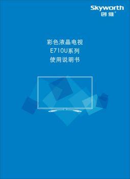 创维电视机E710U系列电子说明书电子刊物