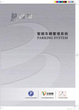 百灵·停车场管理系统画册