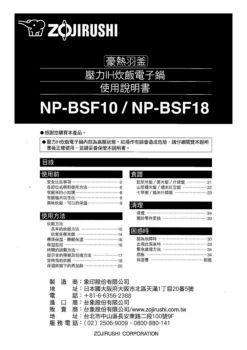 日本原装进口电饭煲np-bb10中文使用说明书电子画册