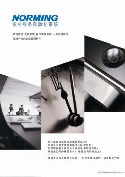 诺明专业服务自动化系统中文画册