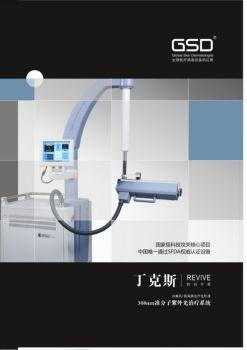 GSD丁克斯308nm准分子光治疗系统画册