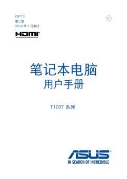 华硕笔记本T100T系列使用手册