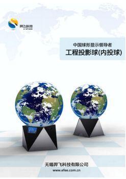 羿飞科技·工程投影球画册