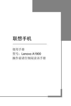 联想手机 A1900 使用手册