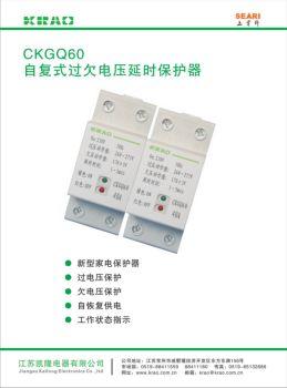 CKGQ60产品说明书电子刊物