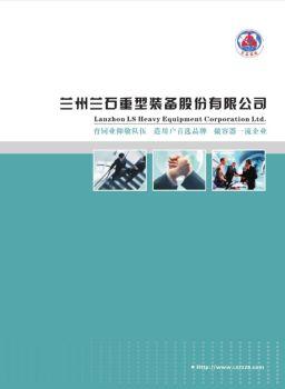 兰石重装股份有限公司宣传画册