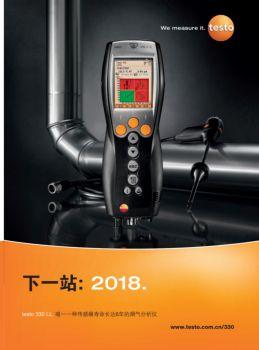 testo 330 产品介绍